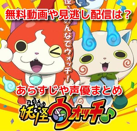 妖怪ウォッチ♪2021アニメ3期 無料動画