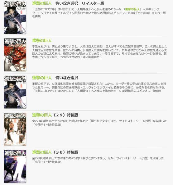 進撃の巨人 最終巻 34巻 無料試し読み FOD