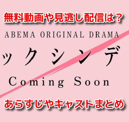 ブラックシンデレラ(アベマドラマ) 無料動画