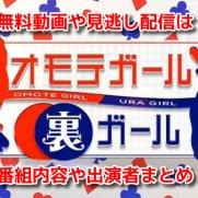 オモテガール裏ガール 4月14日 無料動画