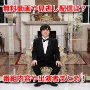 お笑い脱出ゲーム2(4月24日) 無料動画