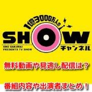 1億3000万人のSHOWチャンネル 田中圭 無料動画