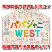 パパジャニWESTスペシャル 4月6日 無料動画