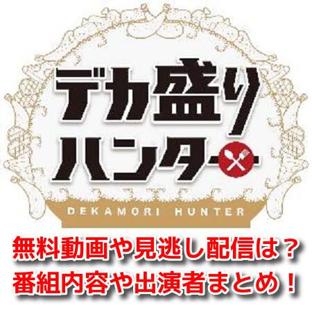 デカ盛りハンター4月20日 無料動画