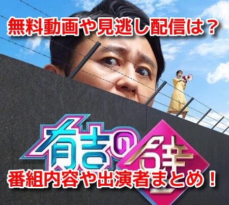 有吉の壁SP カベデミー賞 無料動画