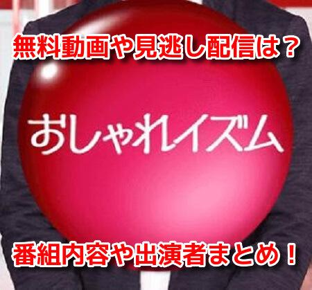おしゃれイズム 広瀬すず 無料動画