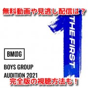 BMSG Audition 2021-THE FIRST- スッキリ 無料動画