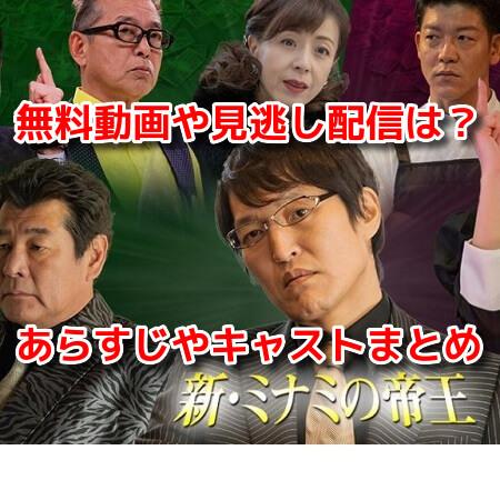 新・ミナミの帝王~銀次郎の愛した味を守れ!~ 無料動画