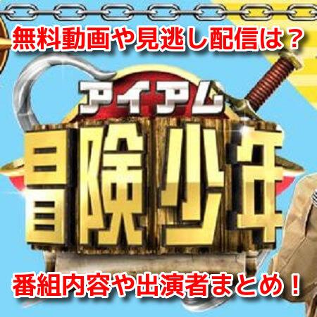 アイアム冒険少年 3時間SP 4月12日 無料動画