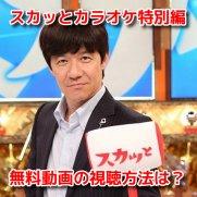 スカッとカラオケ日本の名曲vs最新曲SP 無料動画