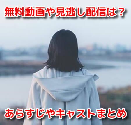 息をひそめてHuluドラマ 無料動画