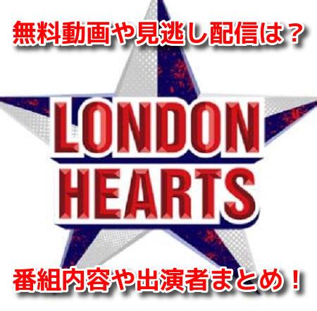 ロンドンハーツ YouTube再生回数ギリギリカウントアップ 無料動画