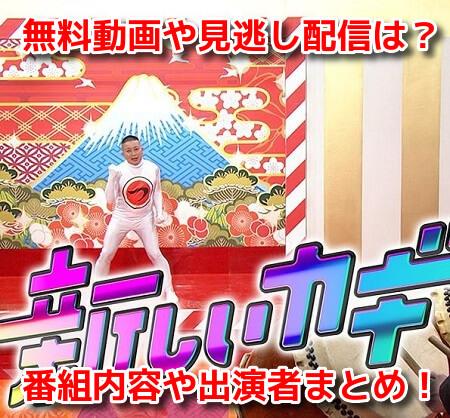 新しいカギ 4月23日 2時間スペシャル 無料動画
