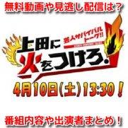 上田に火をつけろ 芸人サバイバルトーク! 無料動画