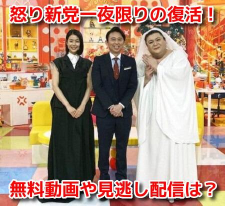 マツコ&有吉かりそめ天国 夏目三久 怒り新党 無料動画