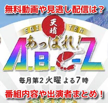 あっぱれ!A.B.C-Z 無料動画