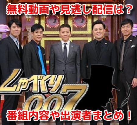 しゃべくり007 菅田将暉 有村架純 4月19日 無料動画