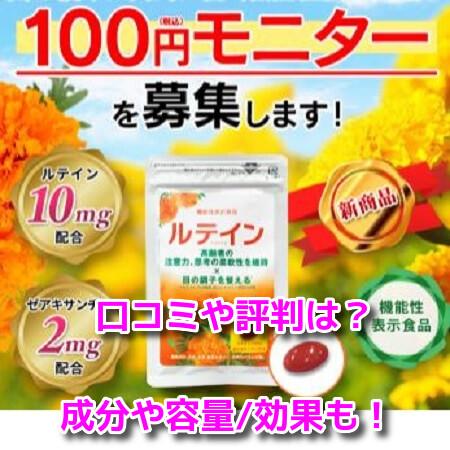サンプロジェクトルテイン 100円モニター