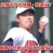 松浦慶斗(大阪桐蔭) プロフィール