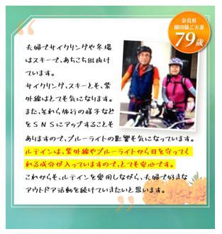 ルテイン 100円モニター 口コミ5