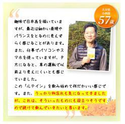 ルテイン 100円モニター 口コミ2