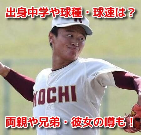 森木大智 高知高校