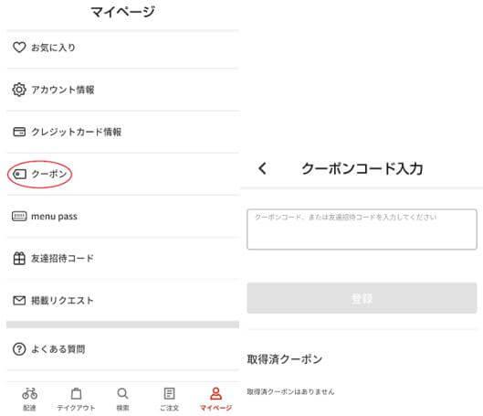 menu(メニュー) クーポンコード