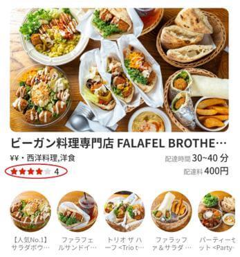 menu(メニュー) 口コミ