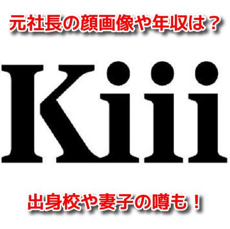 高田樹Kiii元社長 プロフィール
