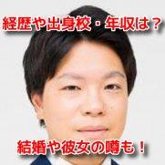 片岡将志(こころのやまい党) プロフィール
