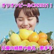 オリオンビールCM2021ナチュラワッタ 女優 誰