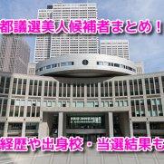 東京都議会議員選挙2021 美人候補者まとめ