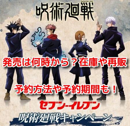呪術廻戦セブンイレブン コラボキャンペーン