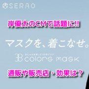 岸優太CM・SERAO(セラオ)38colors mask