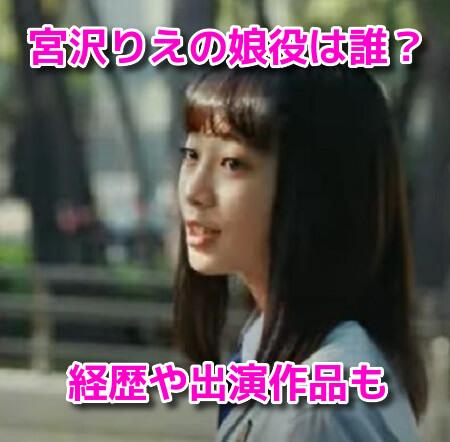 三井のリハウス 新CM 宮沢りえ 娘役 近藤華
