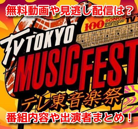 テレ東音楽祭2021夏 無料動画