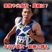 山県亮太 プロフィール
