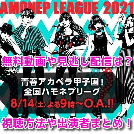 ハモネプ2021夏 8月14日 無料動画