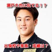 佐藤翔馬 水泳 プロフィール