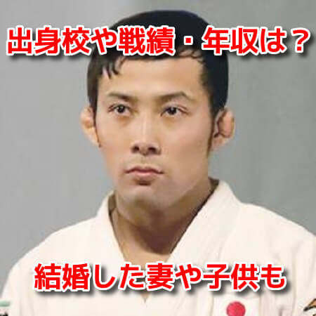 髙藤直寿 プロフィール