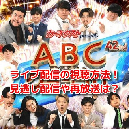 第42回ABCお笑いグランプリ2021 無料動画