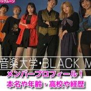 BLACK MOON(大阪音大) メンバープロフィール