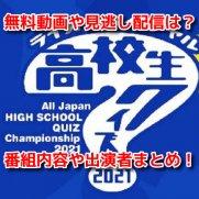 高校生クイズ2021 無料動画