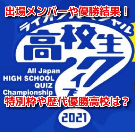 高校生クイズ2021 優勝結果