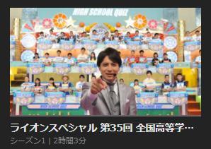 第35回高校生クイズ 無料動画
